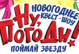 Новогоднее квест-шоу «НУ, ПОГОДИ»