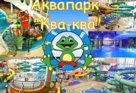 """Аквапарк """"Ква-ква парк"""""""