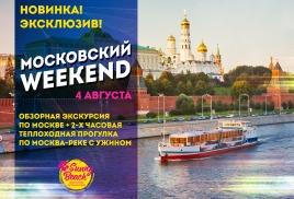Московский Weekend