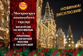Московская новогодняя сказка